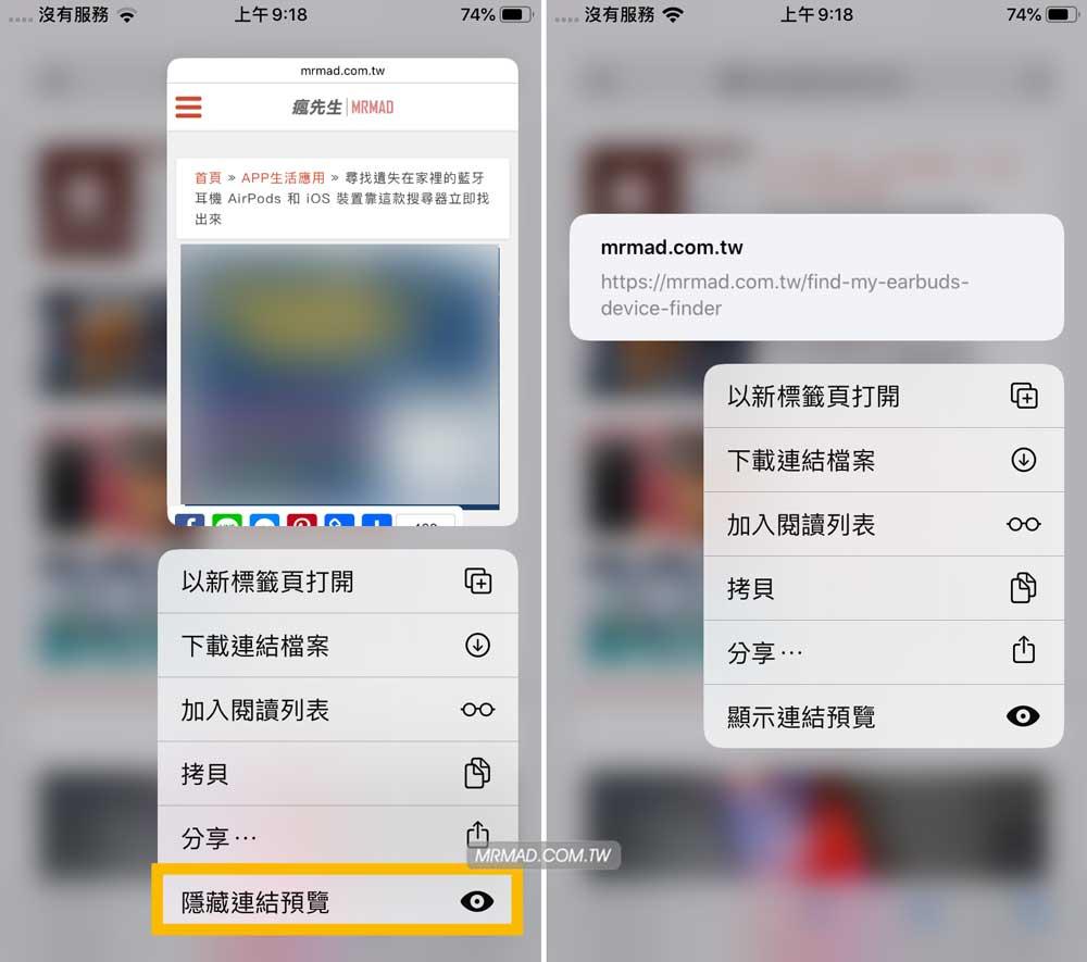 網址 3D Touch 選單新增隱藏連結預覽