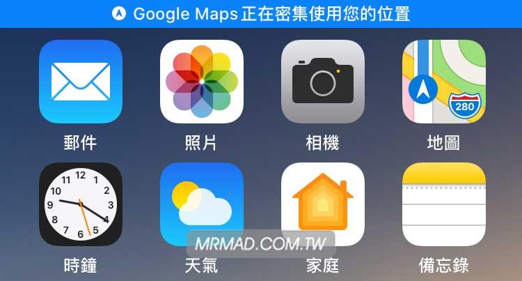 App持續定位會在狀態欄上顯示提醒