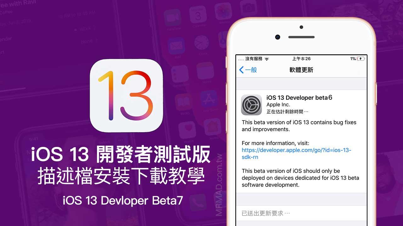 iOS 13 Beta7 & iPadOS Beta7 開發者測試版描述檔下載安裝技巧