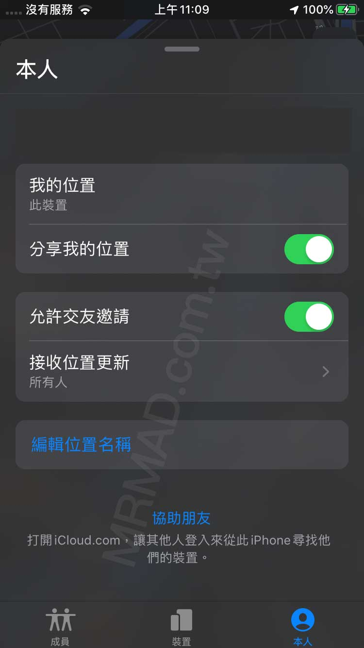 尋找 App 功能修正1