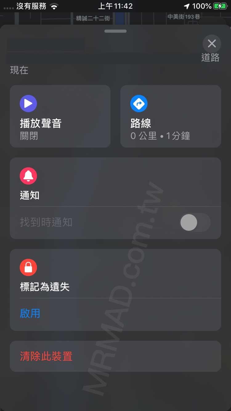 尋找 App 功能修正