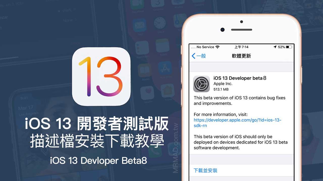 iOS 13 Beta8 & iPadOS Beta8 開發者測試版描述檔下載安裝技巧