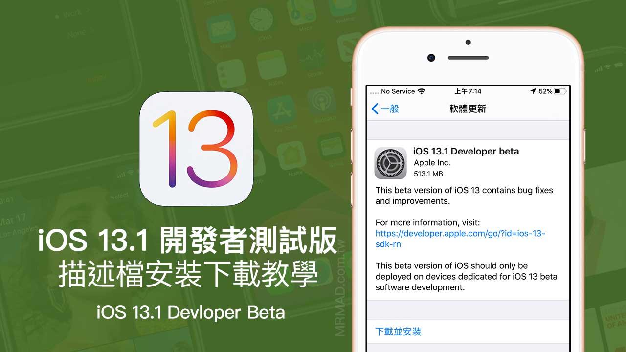 iOS 13.1 Beta1 & iPadOS 13.1 Beta1 開發者測試版描述檔下載安裝技巧