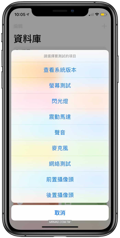 iOS設備測試助手使用教學2