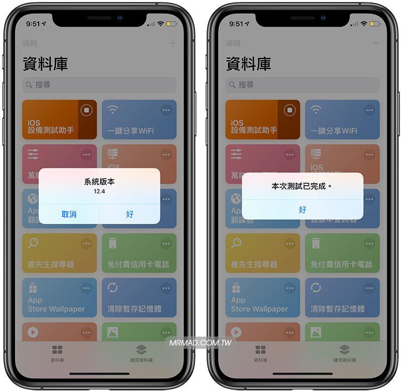 iOS設備測試助手使用教學3