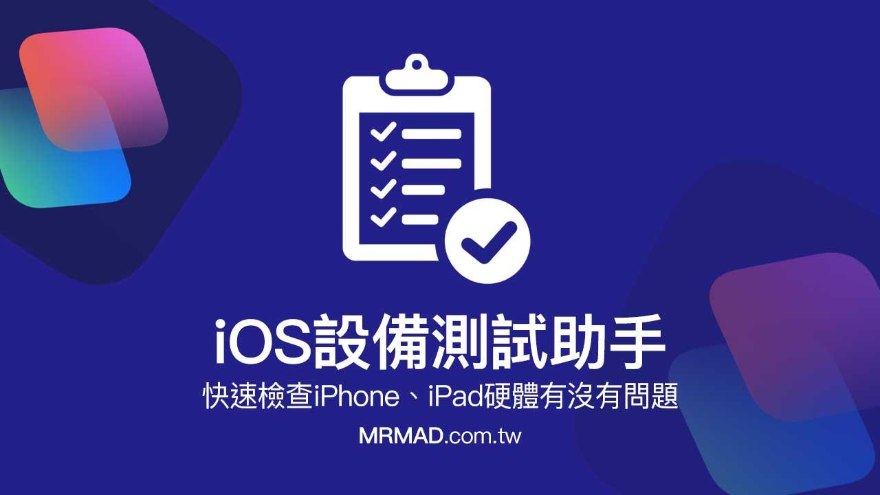 iOS設備測試助手《捷徑》腳本:快速檢查iPhone、iPad硬體有沒有問題
