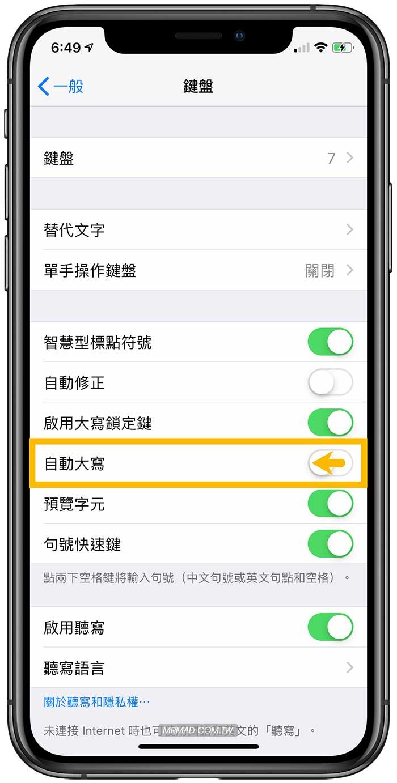 如何關閉 iPad、iPhone自動大寫功能3