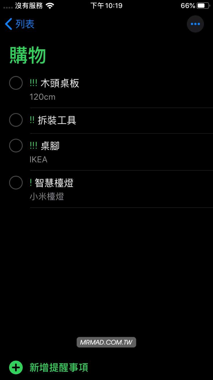 iOS 13 提醒事項全面瞭解,顯易懂更容易上手的任務管理工具