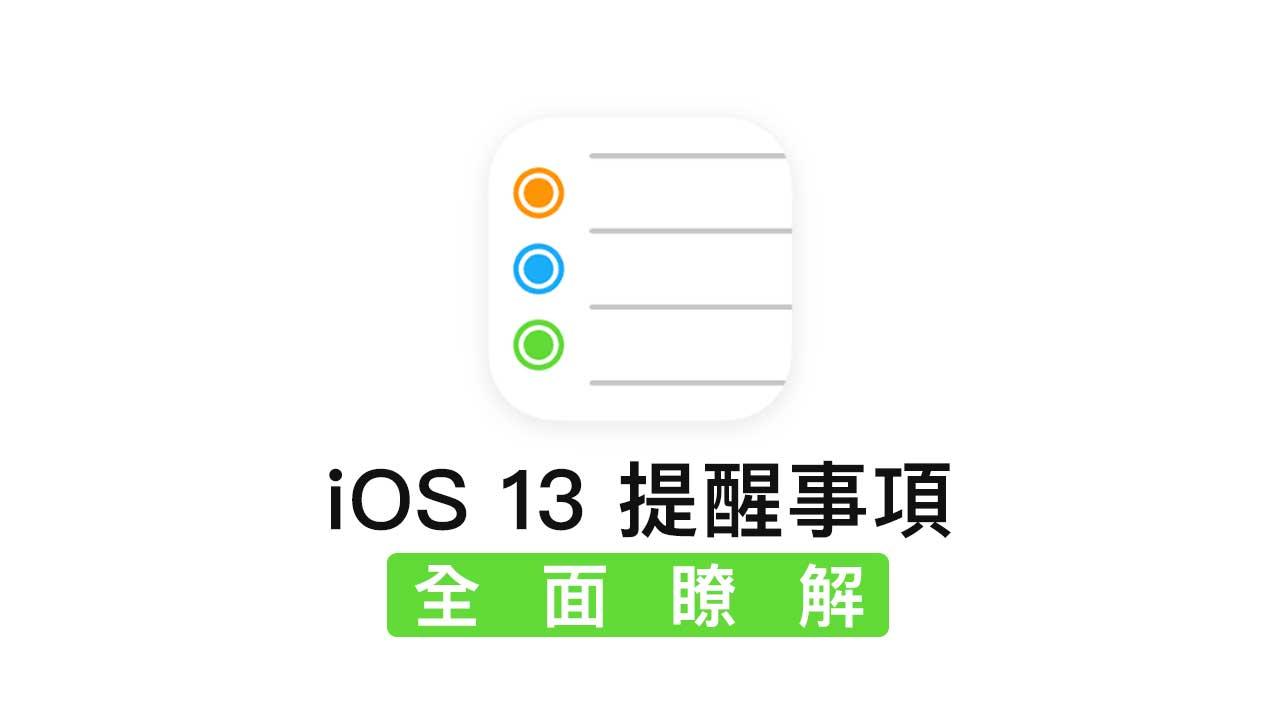 iOS 13提醒事項全面瞭解,顯易懂更容易上手的任務管理工具