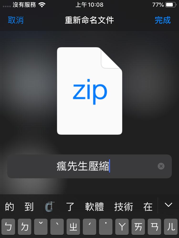 iPadOS、iPhone 壓縮與解壓縮技巧!靠內建檔案App就能實現