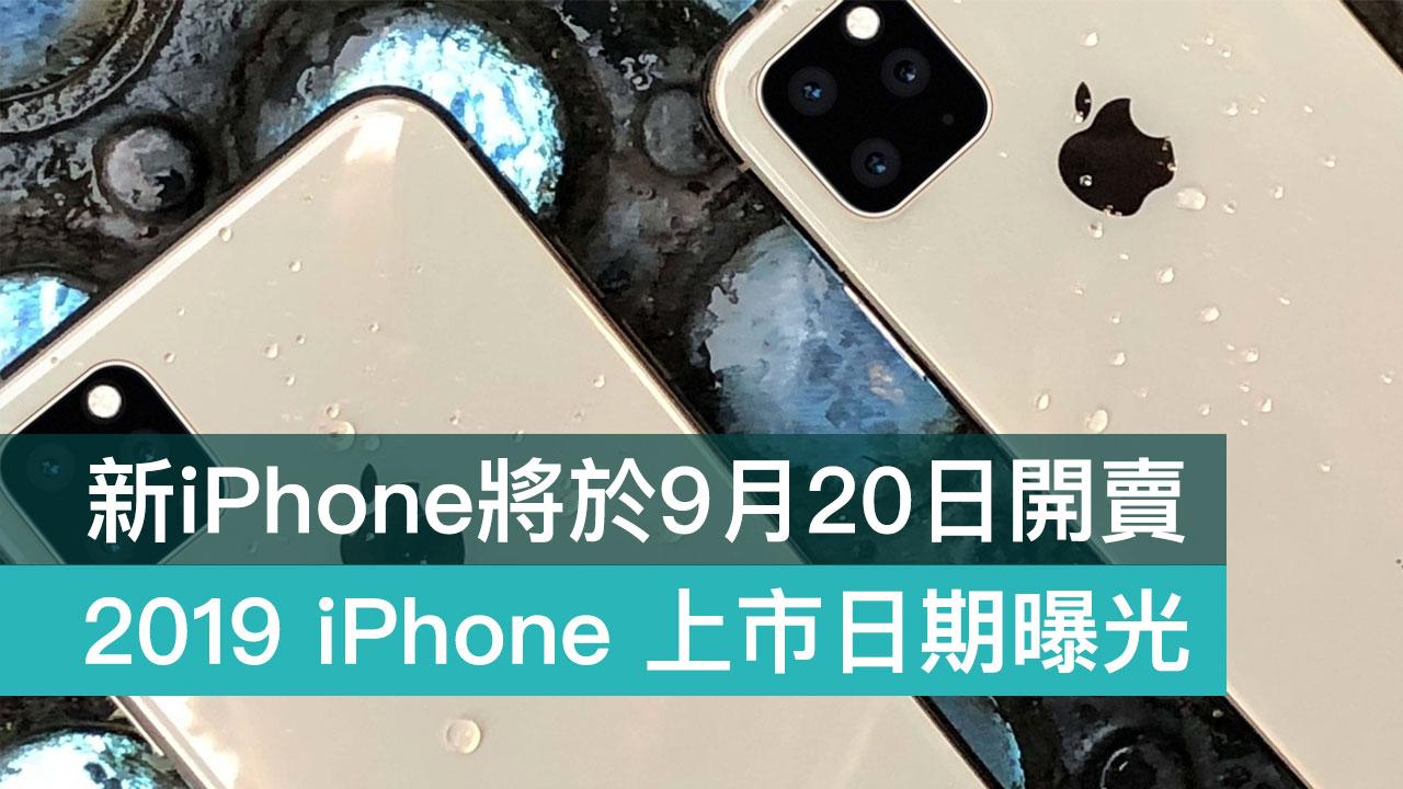 iPhone 11 上市時間曝光!首波將於9月20日正式開賣