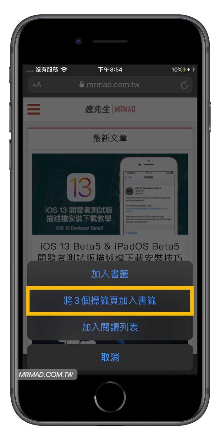 iPhone 瀏覽器 Safari 書籤技巧:一鍵快速將所有分頁加入我的最愛