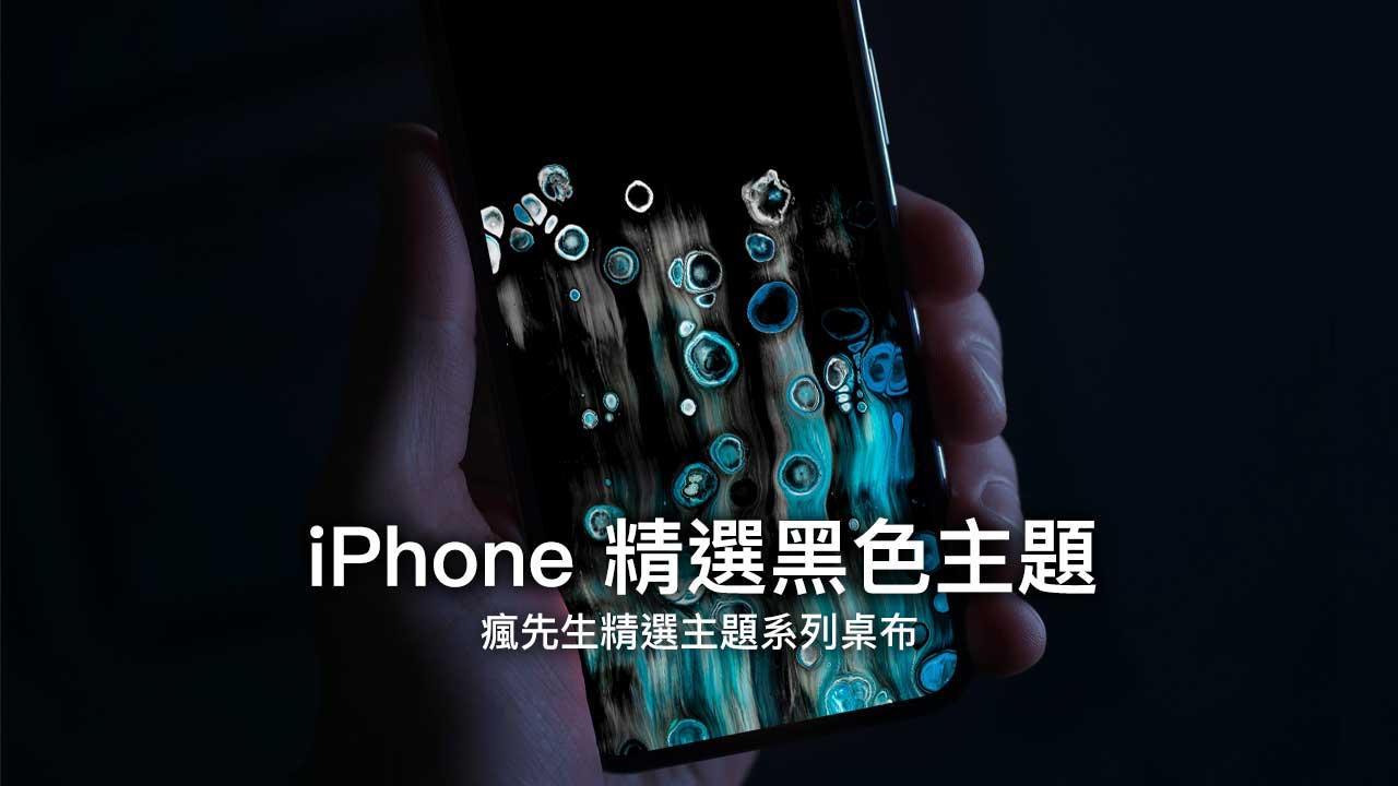 iPhone 黑色主題桌布「科幻油漆」適合 OLED 螢幕機種使用
