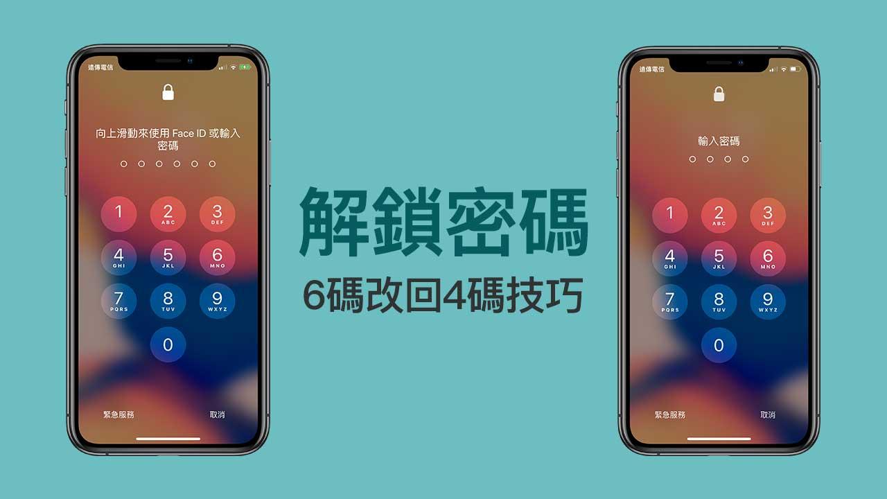 解決 iPhone 解鎖密碼六碼改回四碼技巧,教你替密碼改為更簡短