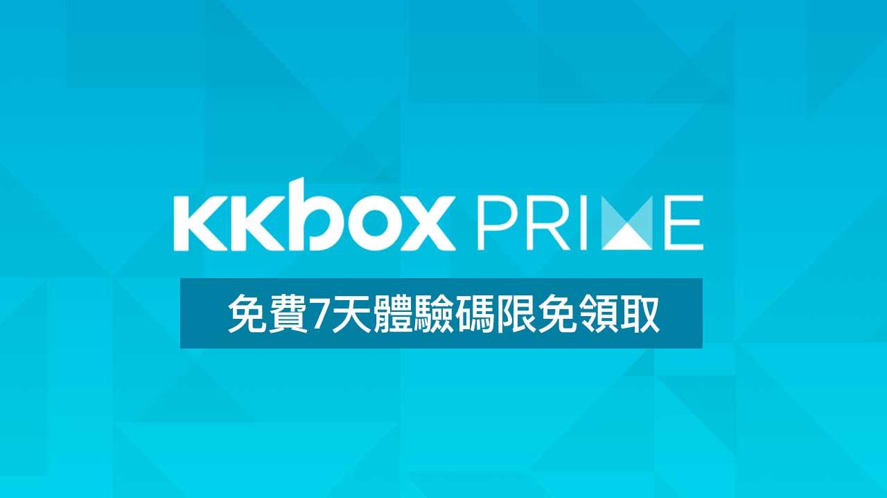 KKBOX Prime 7天體驗碼限免領取!歡慶周湯豪主題面板