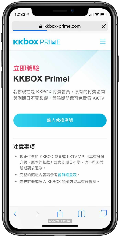免費領取教學 KKBOX體驗序號1