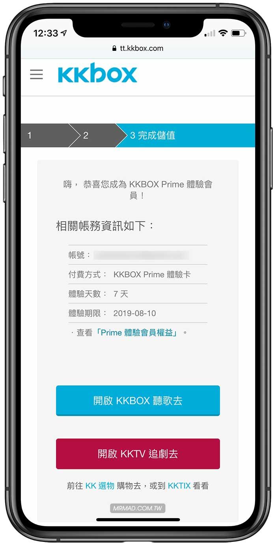 KKBOX Prime 體驗序號、免費序號整理(2020隨時更新)