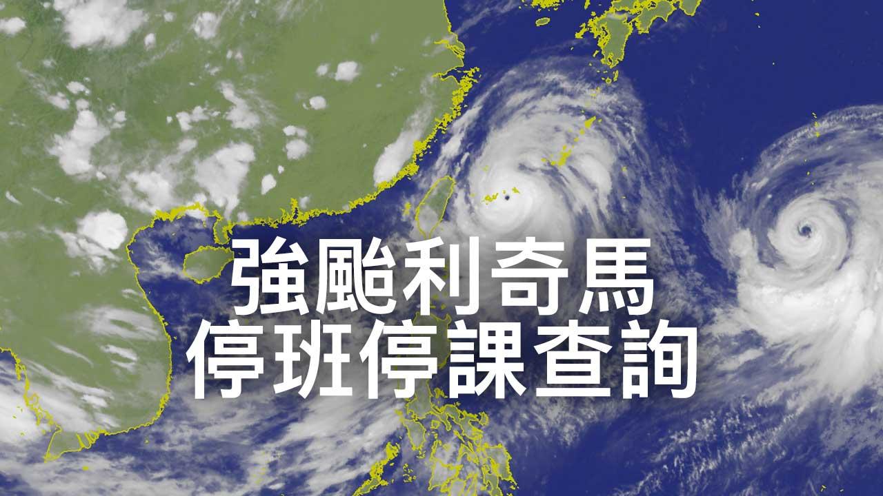 停班停課最新動態:利奇馬颱風來襲明天要上班上課嗎?看這裡就知道