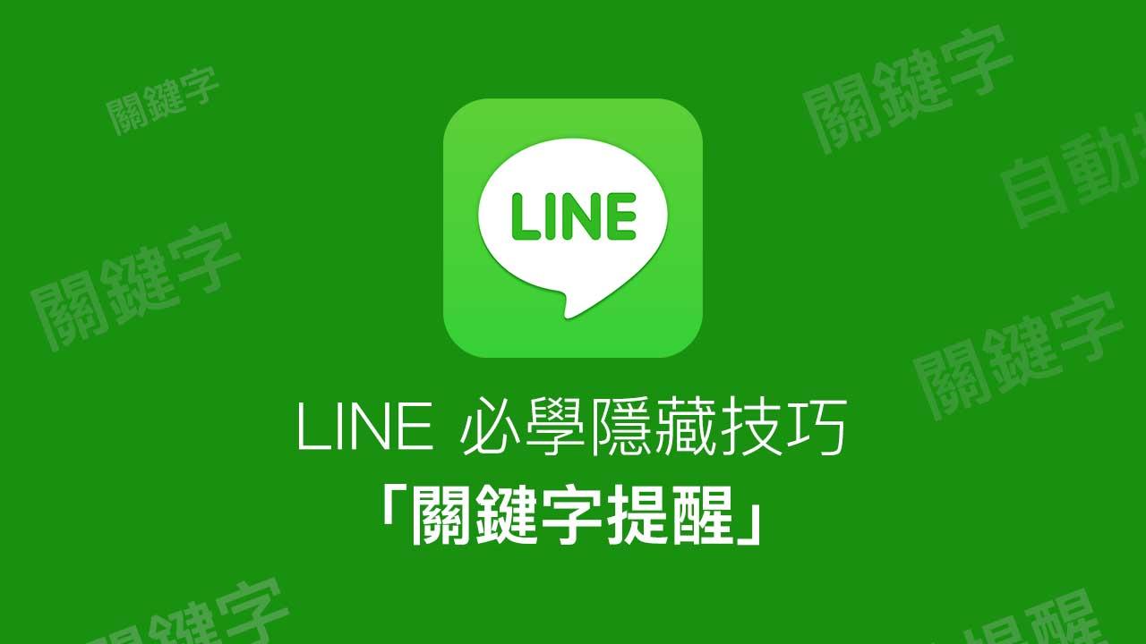 LINE關鍵字提醒隱藏技巧,讓你隨時能掌握最新重要訊息提醒