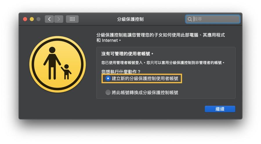 透過 Mac 建立分及保護控制帳號3
