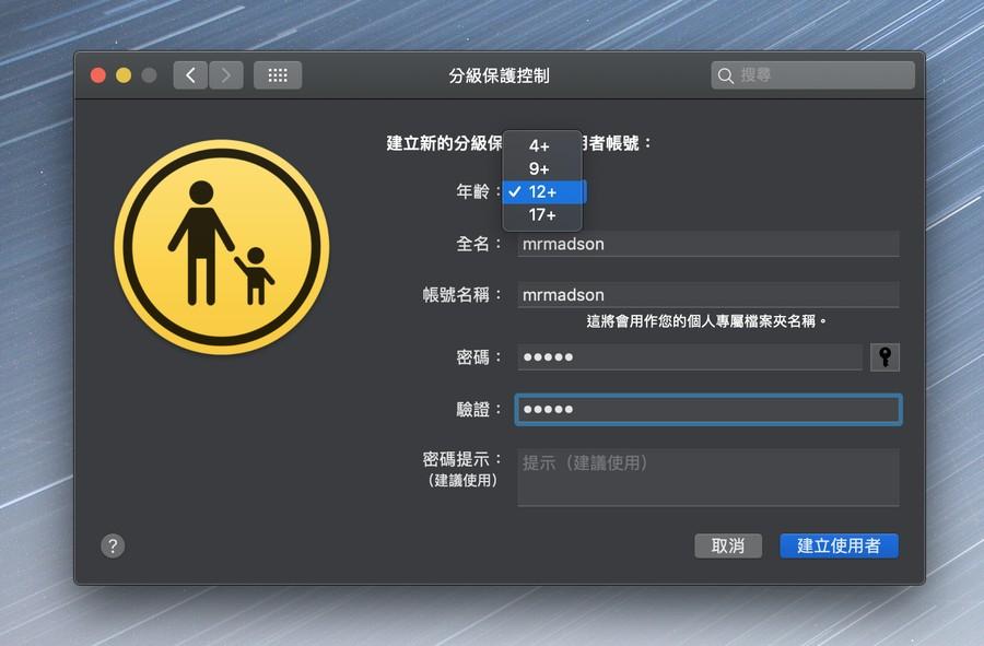 透過 Mac 建立分及保護控制帳號4