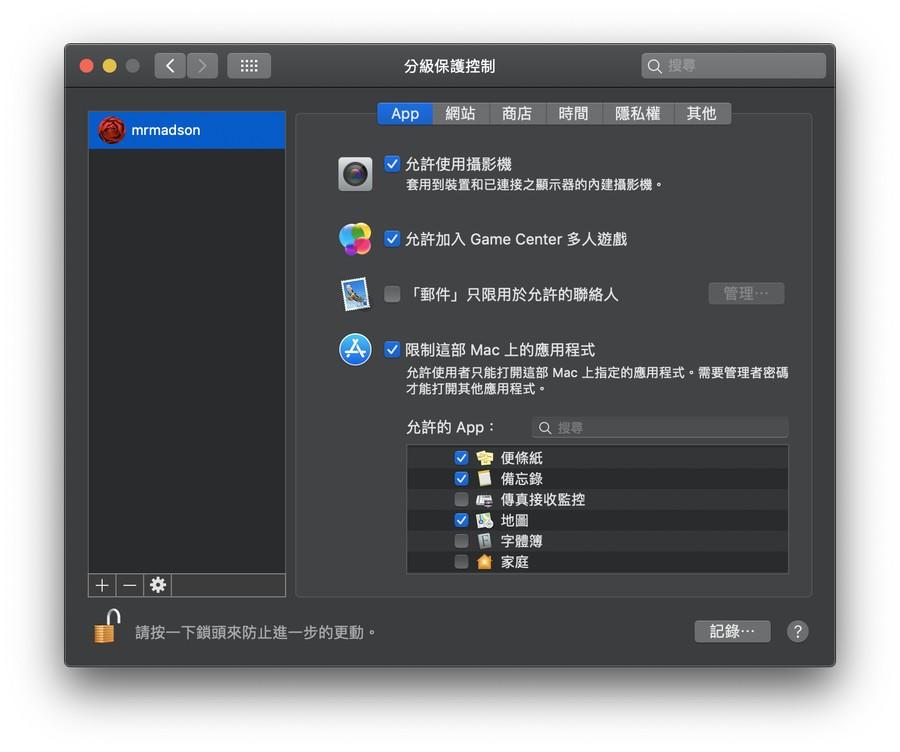 限制應用程式權限:限制Mac應用程式、視訊鏡頭、Game Center