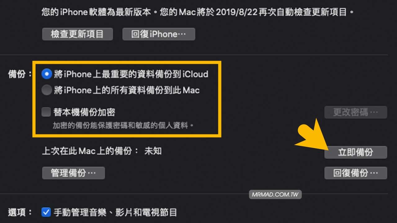 使用 macOS 10.15 Catalina 替iOS 13降回iOS 12.4 舊版本降級教學