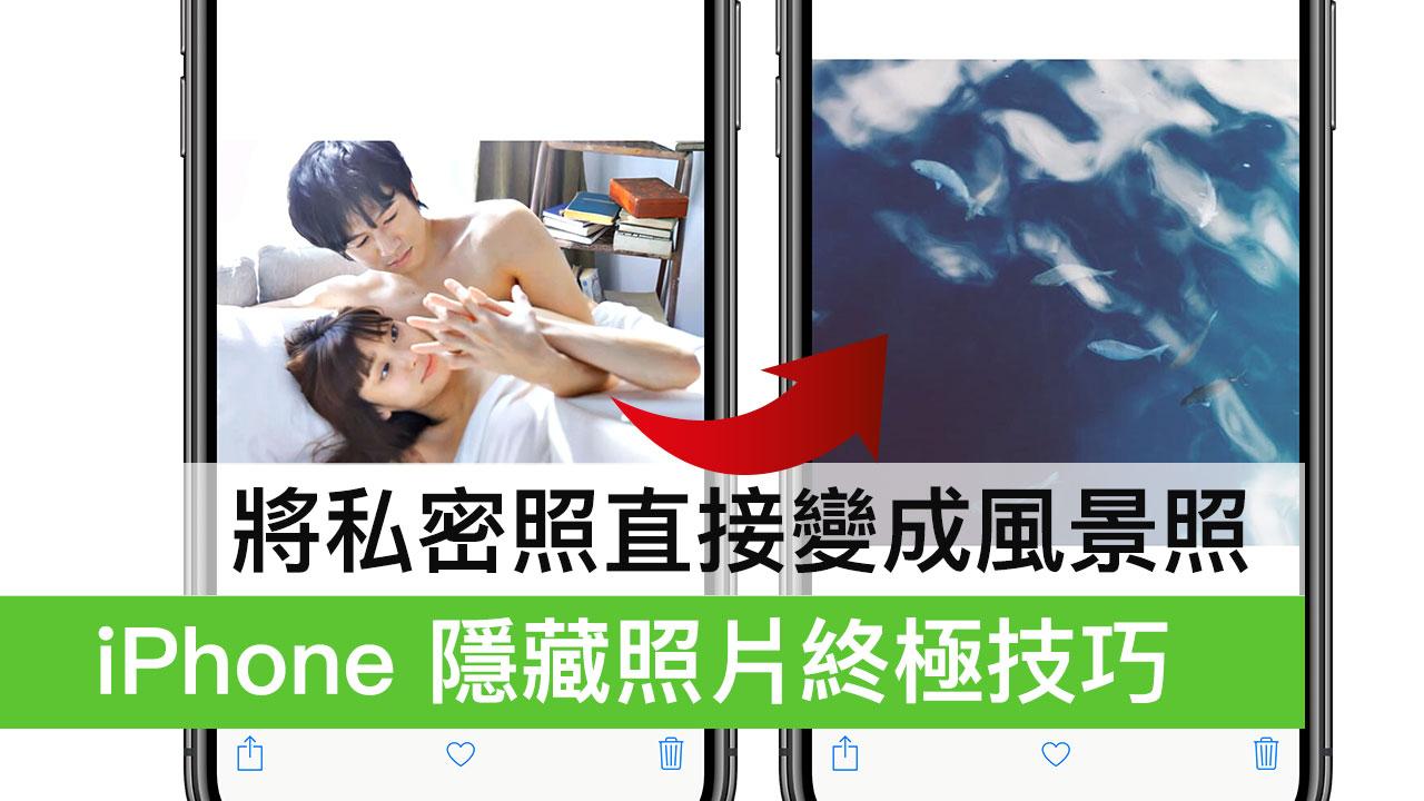 iPhone隱藏照片終極方法,完全看不出私密照片藏在哪