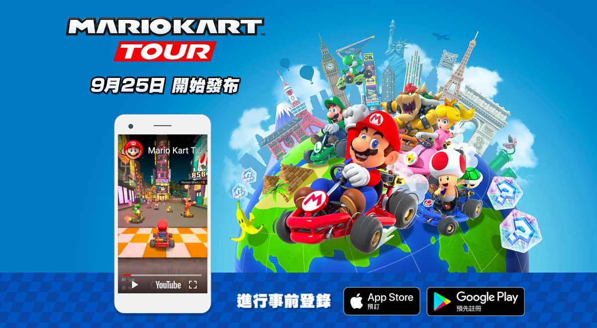 瑪利歐賽車《Mario Kart Tour》手遊版雙平台搶先事前登陸