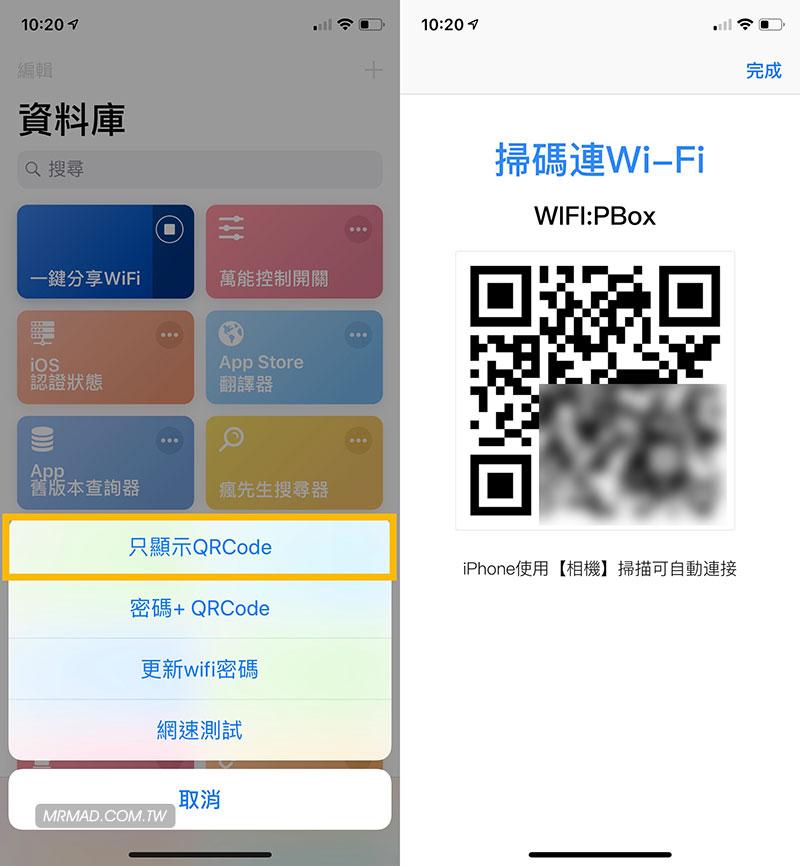 一鍵分享 WiFi 捷徑使用教學3