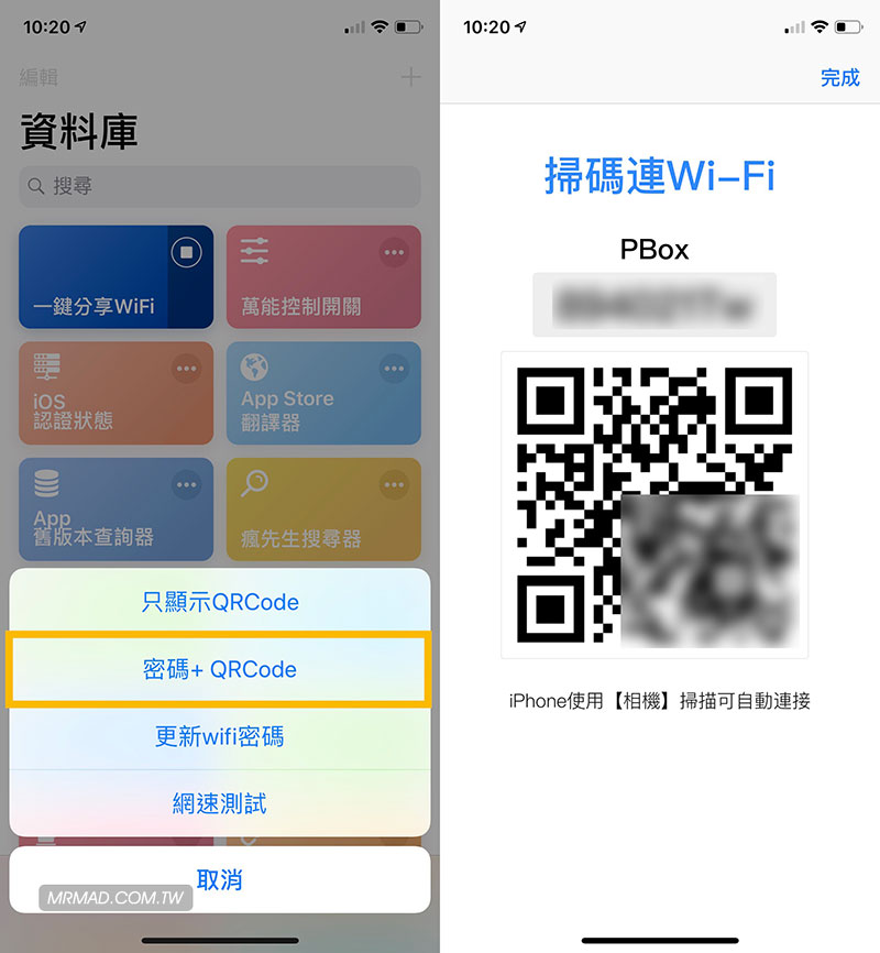 一鍵分享 WiFi 捷徑使用教學4