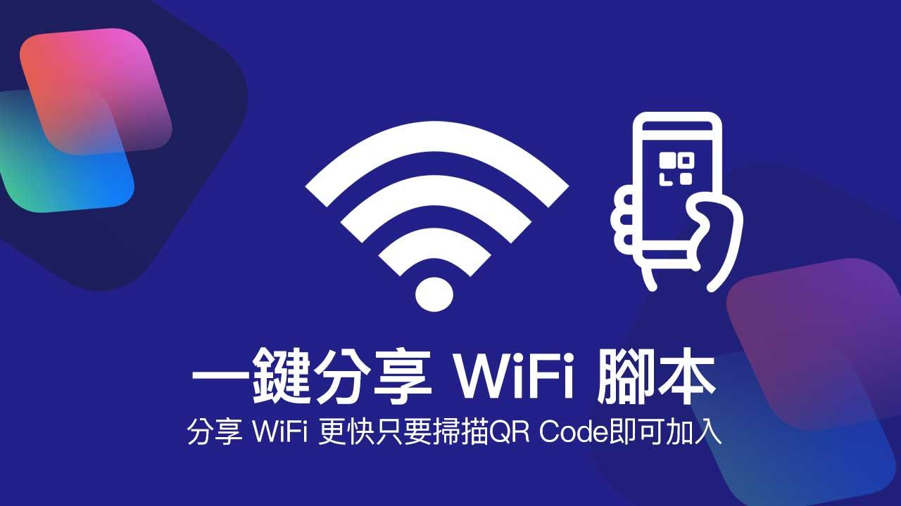 一鍵分享 WiFi 捷徑腳本,iPhone分享 WiFi 密碼用掃描QR Code即可加入