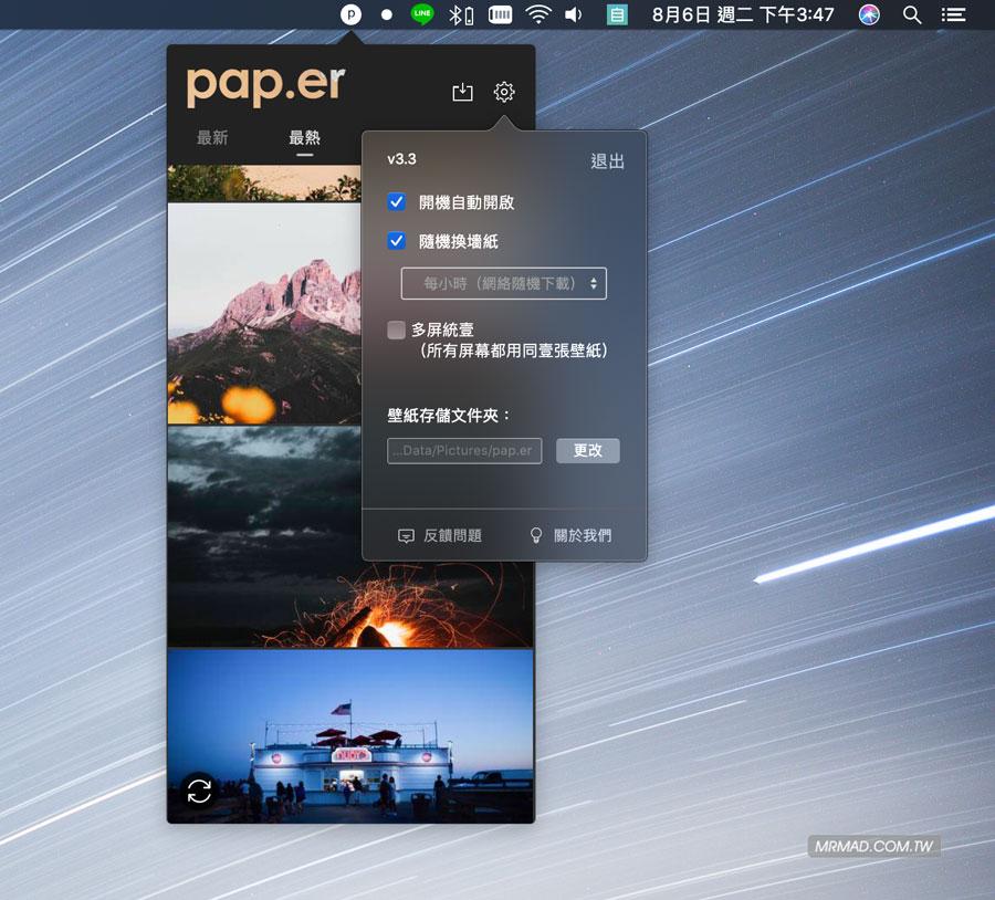Mac 定時自動換桌布工具 Pap.er 4