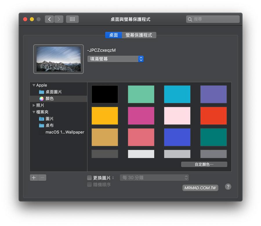 Mac 定時自動換桌布工具 Pap.er 2