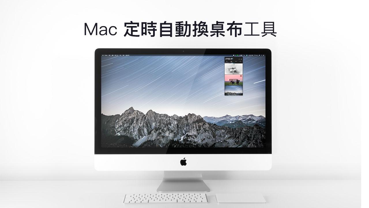 Mac 定時自動換桌布工具 Pap.er 每天都能看見全球高清桌布