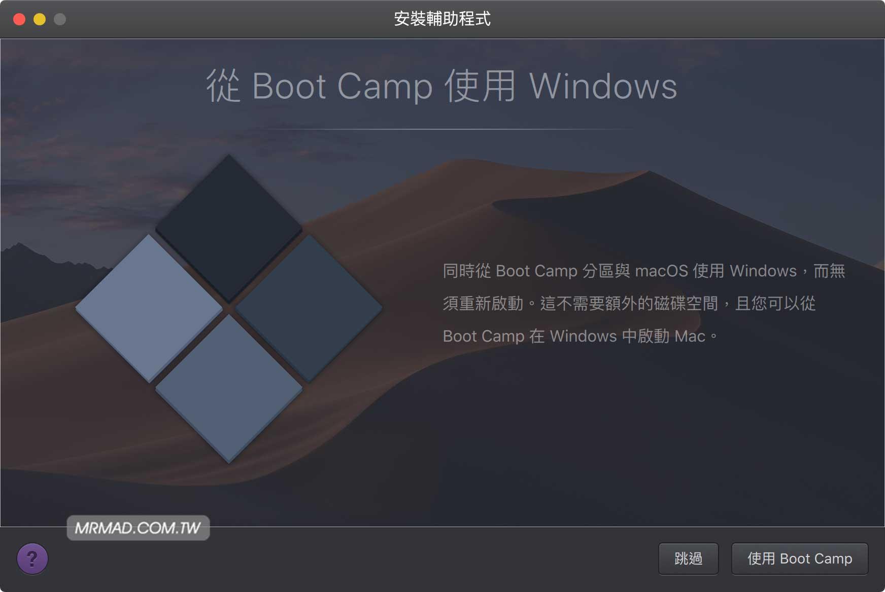 Parallels Desktop教學技巧:替Mac安裝Windows 10 完全沒煩惱