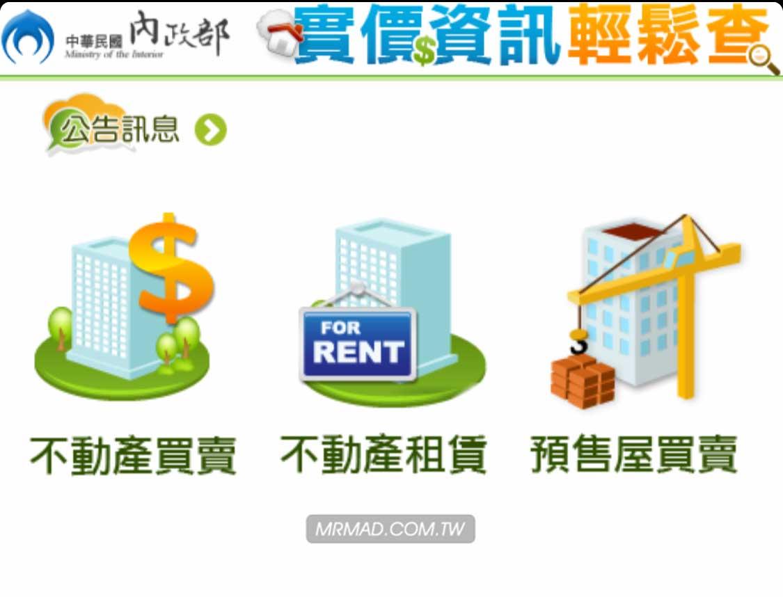 實價登錄網頁和App如何使用?想買房你不可不知查房價實價資訊