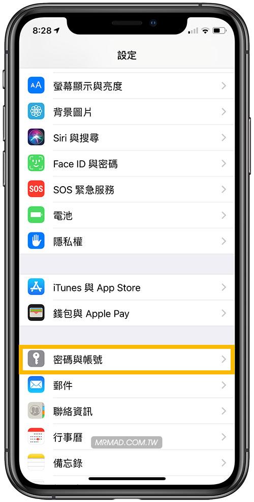 透過 iOS 查詢/修改 Safari 儲存帳號與密碼1