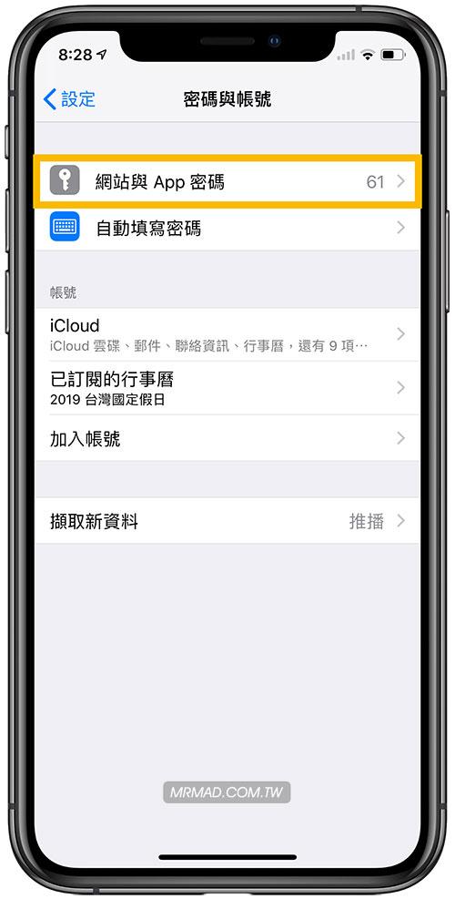 透過 iOS 查詢/修改 Safari 儲存帳號與密碼2