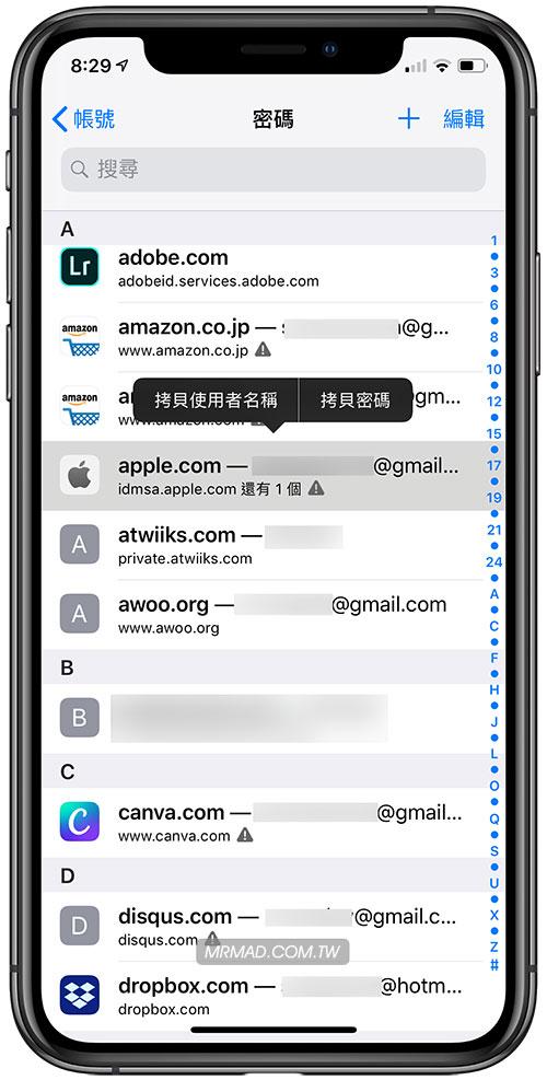 透過 iOS 查詢/修改 Safari 儲存帳號與密碼5