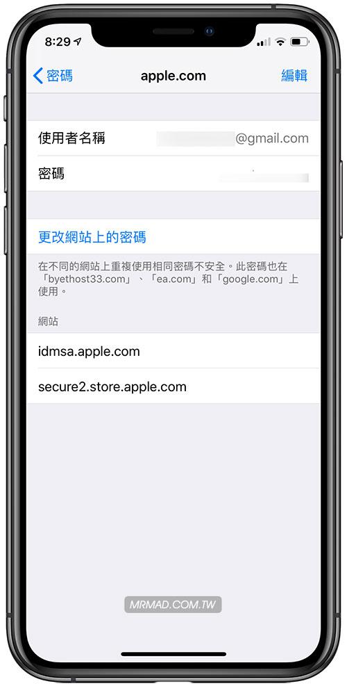 透過 iOS 查詢/修改 Safari 儲存帳號與密碼6