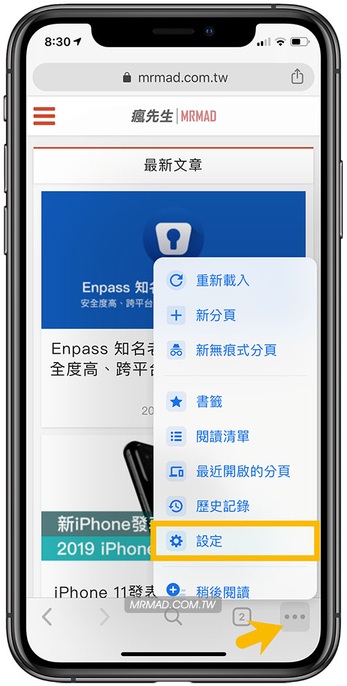 透過 iOS 查詢/修改 Google Chrome 儲存帳號與密碼1
