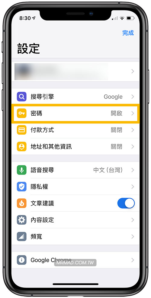 透過 iOS 查詢/修改 Google Chrome 儲存帳號與密碼2