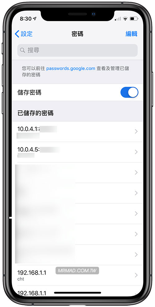 透過 iOS 查詢/修改 Google Chrome 儲存帳號與密碼3