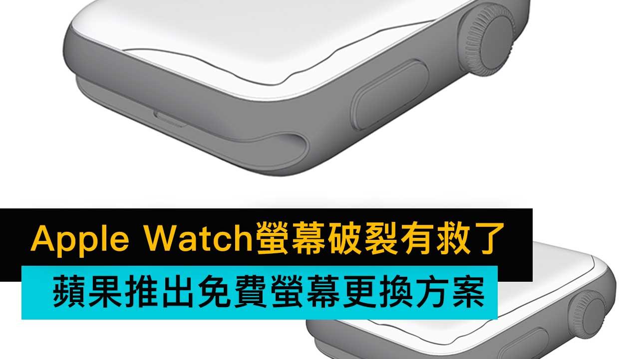 Apple Watch螢幕破裂有救了!蘋果推出鋁金屬機型螢幕更換方案