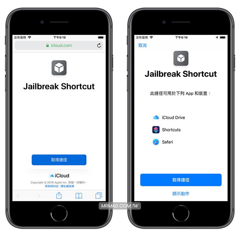 自動安裝新版 iOS 12 越獄腳本操作教學 1