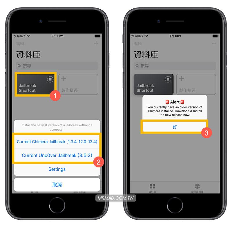 自動安裝新版 iOS 12 越獄腳本操作教學2