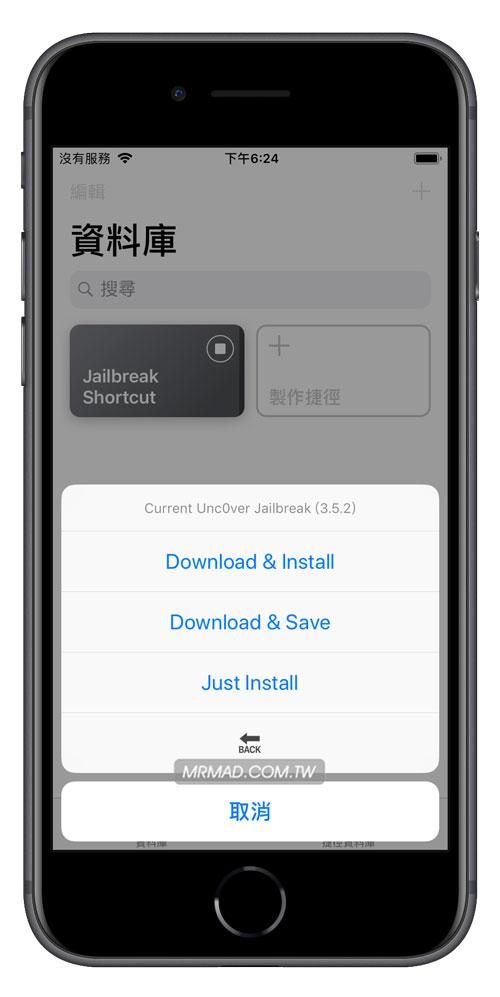 自動安裝新版 iOS 12 越獄腳本操作教學3