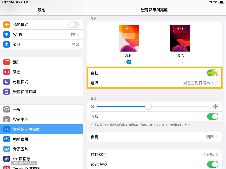 iPhone和iPad 輕鬆實現 macOS 日夜自動換桌布功能,靠Siri捷徑技巧