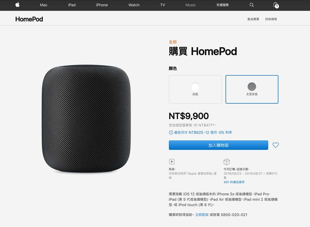 蘋果 HomePod 台灣正式開放預購!告訴你最便宜入手技巧